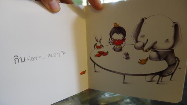 นิทานเด็ก, หนังสือภาพสำหรับเด็ก, นิทานเด็กเล็ก, บอร์ดบุ๊ค, ค่อยๆ, สำนักพิมพ์ คิดไรเดอร์, นำบุญ นามเป็นบุญ, พันธุ์แก้ว คูห์รัตนพิศาล